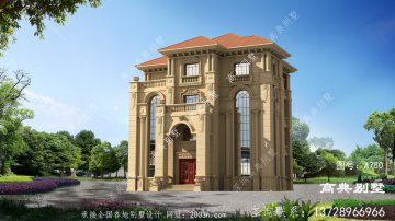 农村自营住宅欧式四层别墅的设计